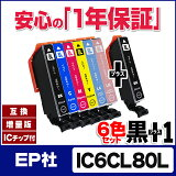 IC6CL80L 【黒もう1本!★ネコポスで送料無料】 EP社 IC6CL80L + IC80L-BK / IC80Lシリーズ 6色セット + 黒 増量版 【互換インクカートリッジ】 IC6CL80 / IC80 シリーズの増量版 安心一年保証[05P03Dec16]