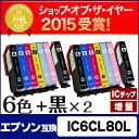 【送料無料】IC6CL80L 【14本セット★】 EP社 IC6CL80L 6色セット×2+IC80L-BKブラック×2【互換インクカートリッジ】 IC6CL80 / IC80 シリーズの増量版 安心