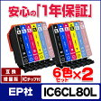 IC6CL80L 【2個セット★ネコポスで送料無料】 EP社 IC6CL80L 6色セット×2 増量版 ICチップ付【互換インクカートリッジ】 IC6CL80 / IC80 シリーズの増量版 安心一年保証[05P03Dec16]
