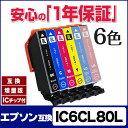 IC6CL80L【期間限定特価!ネコポスで送料無料】 EP社 IC6CL80L / IC80Lシリーズ 6色セット 増量版 【互換インクカートリッジ】 IC6CL80 / IC80 シリーズの増量版 安心一年保証[532P17Sep16]