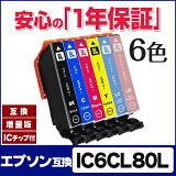 IC6CL80L�ڴ�ָ����ò����ͥ��ݥ�������̵���� EP�� IC6CL80L / IC80L����� 6�����å� ������ �ڸߴ��������ȥ�å��� IC6CL80 / IC80 ������������� �¿���ǯ�ݾ�[532P17Sep16]