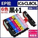IC6CL80L 【黒もう1本!★ネコポスで送料無料】 EP社 IC6CL80L + IC80L-BK / IC80Lシリーズ 6色セット + 黒 増量版 【互換インクカート…