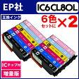 IC6CL80L 【2個セット★ネコポスで送料無料】 EP社 IC6CL80L 6色セット×2 増量版 ICチップ付【互換インクカートリッジ】 IC6CL80 / IC80 シリーズの増量版 安心一年保証[05P29Aug16]