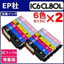 IC6CL80L 【2個セット★ネコポスで送料無料】 EP社 IC6CL80L 6色セット×2 増量版 ICチップ付【互換インクカートリッジ】 IC6CL80 / IC…