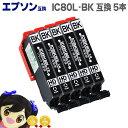 IC80L-BK★ネコポスで送料無料★エプソン互換(EPSON互換) IC80L-BK ブラック×5 増量版 ICチップ付 【互換インクカートリッジ】 IC80-BK / IC80 シリーズの増量版