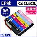 IC6CL80L【期間限定特価!ネコポスで送料無料】 EP社 IC6CL80L / IC80Lシリーズ 6色セット 増量版 【互換インクカートリッジ】 IC6CL80…