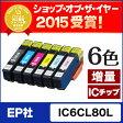 IC6CL80L【期間限定特価!ネコポスで送料無料】 EP社 IC6CL80L / IC80Lシリーズ 6色セット 増量版 【互換インクカートリッジ】 IC6CL80 / IC80 シリーズの増量版 安心一年保証[05P09Jul16]
