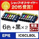 【送料無料】IC6CL80L 【14本セット★】 EP社 IC6CL80L 6色セット×2+IC80L-BKブラック×2【互換インクカートリッジ】 IC6CL80 / IC80 …