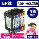 RDH-4CL互換 【ネコポス送料無料】 EP社 RDH-4CL互換 4色セット 黒は増量版 ICチップ付【互換インクカートリッジ】[05P03Dec16]