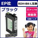 RDH-BK-L互換 【ネコポスで送料無料】プリンター用互換インクカートリッジ RDH-BK-L互換(増量版) 単品【ICチップ付(残量表示機能付)】[05P03Dec16]