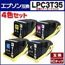 LPC3T35-4PK 4色セット エプソン用プリンタ互換 対応機種:LP-S6160 【互換トナーカートリッジ】【宅配便商品・あす楽】[05P03Dec16]