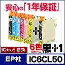 IC6CL50 【黒もう一本!ネコポス・送料無料】 EP社 IC6CL50 IC50 6色セットに黒を1本プラス! ICチップ付残量表示対応【互換インクカートリッジ】 安心1年保証[532P17Sep