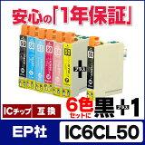 IC6CL50 �ڹ��⤦���ܡ��ͥ��ݥ�������̵���� EP�� IC6CL50 IC50 6�����åȤ˹���1�ܥץ饹�� IC���å��ջ���ɽ���б��ڸߴ��������ȥ�å��� �¿�1ǯ�ݾ�[05P27May16]