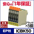 EP社IC50BK ブラック 5個セット 【互換インクカートリッジ】[532P17Sep16]