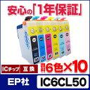 ショッピングお買い得 【顔料タイプ】EP社 IC6CL50 / IC50 顔料タイプ6色パック 10個セット【互換インクカートリッジ】【宅配便商品・あす楽】