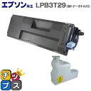 エプソン再生(EPSON再生) LPB3T29 再生トナーカートリッジ 増量版 対応機種: LP-S3250 / LP-S3250PS / LP-S3250Z 日本製トナーパウダ..