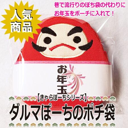 【キャラポーチシリーズ】福だるまポーチのポチ袋※ネコポス(メール便)不可