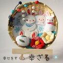 【月変わり飾り】12月の幸ざる※ネコポス(メール便)/不可