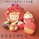 【月変わり飾り】 10月のまるまる お手玉※ネコポス(メール便)/不可