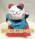 【招喜屋】風水カラー 猫助ミニミニぬいぐるみ 【10cm】