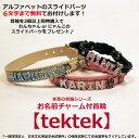 WEB限定/本革首輪シリーズ tektek【小型犬(L)/首囲29〜38cm】【訳あり:金属部少しクスミあり】