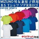 【在庫品】 ミズノ BS Tシャツ ソデRBロゴ 32JA8156 メンズ 2018SS バドミントン テニス ゆうパケット(メール便)対応