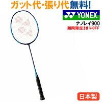 30%OFF 【在庫品】ヨネックス ナノレイ900 ブルー/ネイビー(524) NANORAY 900 NR900 タイムセールの画像