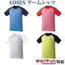ゴーセン ユニ ゲームシャツ T1808 2018SS ゆうパケット(メール便)対応