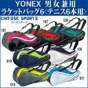 【在庫品】 ヨネックス ラケットバッグ6(リュック付)<テニス6本用> BAG1722R バドミ