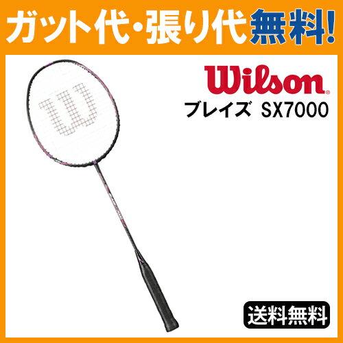 【在庫品】 ウイルソン バドミントンラケット ブレイズ SX7000 BLAZE SX7000 WRT8543202 2015年モデル 当店指定ガットでのガット張り無料 送料無料 WILSON ウィルソン バドミントン ラケット