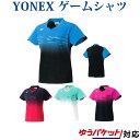 ヨネックス ゲームシャツ 20431 レディース 2018SS バドミントン テニス ゆうパケット(メール便)対応 ラッキーシール対応