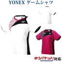 ヨネックス ゲームシャツ 20446Y レディース 2018SS バドミントン テニス ゆうパケット(メール便)対応