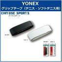 【取寄品】ヨネックス シンセティックレザーエクセルプログリップ AC128 テニス ソフトテニス