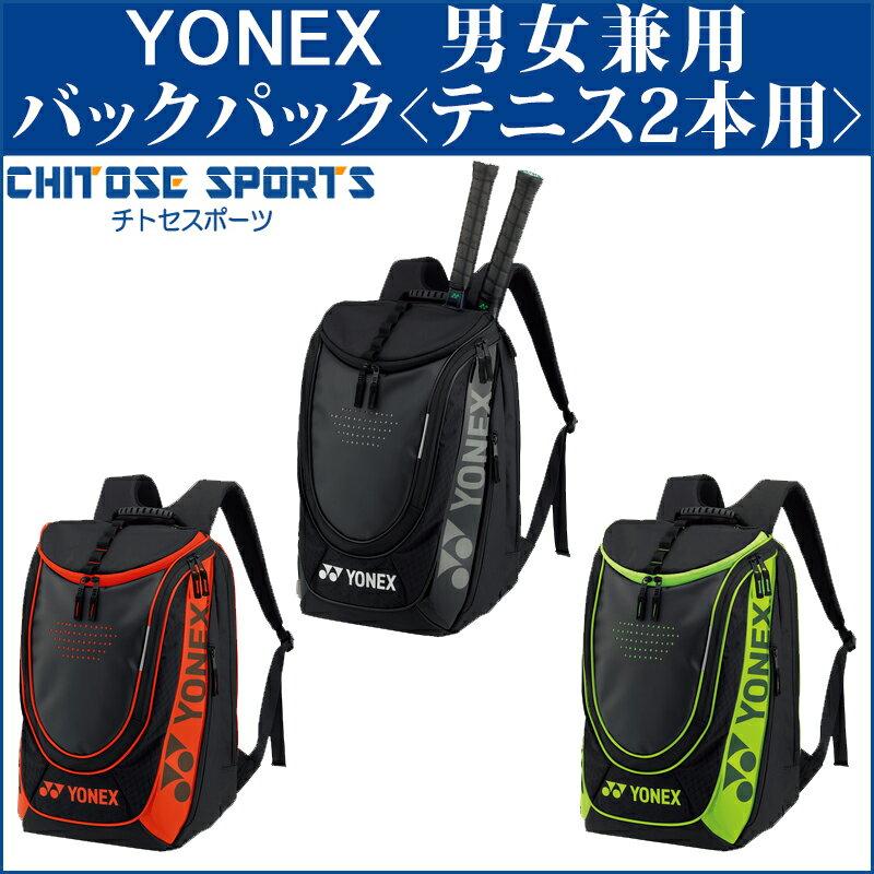 【在庫品】 ヨネックス バックパック <テニス2本用> BAG1848 2018SS バドミントン テニス ソフトテニス