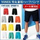 【在庫品】 ヨネックスUNI ハーフパンツ15048 バドミントン テニス ユニセックス 男女