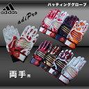 アディダス adidas 21 ADIPRO バッティンググローブ(JH234)両手用  21%OFF!メール便対応ベースボール 野球バッティンググローブ 打撃用手袋 手袋両手用adidas 2012年モデル