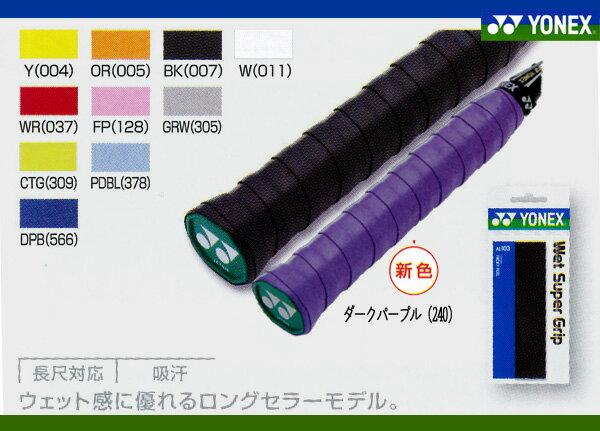 【在庫品】 【グリップテープ】ヨネックスウェットスーパーグリップAC103(バドミントン・…...:chitosesports:10000572
