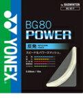 【バドミントン ガット】【ヨネックス】BG80パワー BG80P