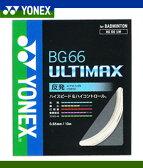 【バドミントン ガット】ヨネックス BG66アルティマックス(BG66UM) 【P12Sep4217】