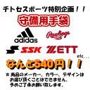 【在庫品】野球 守備用手袋 右手用 チトセスポーツ特別企画!...