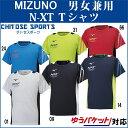 【在庫品】 ミズノ N-XT Tシャツ 32JA8020 メンズ 2018SS バドミントン テニス ゆうパケット(メール便)対応