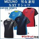 【在庫品】 ミズノ N-XT Tシャツ 32JA8025 メンズ 2018SS バドミントン テニス ゆうパケット(メール便)対応
