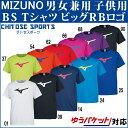 【在庫品】 ミズノ BS Tシャツ ビッグRBロゴ 32JA8155 メンズ 2018SS バドミントン テニス ゆうパケット(メール便)対応