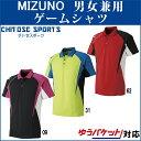 【取寄品】 ミズノ ゲームシャツ 62JA8104メンズ 2018SS バドミントン テニス ゆうパ