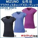 【在庫品】 ミズノ プラクティスキャップスリーブシャツ V2...