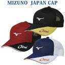 【在庫品】 ミズノ JAPAN CAP 62JW9X01 2019SS ソフトテニス 2019最新 2019春夏