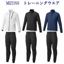MIZUNO スポーツウエア トレーニングウエア ウインドブレーカー 上下セット 男性用 展示会限定 送料無料