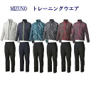 MIZUNO ウォーマースーツ セットアップ 男性用 送料無料