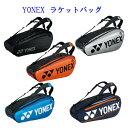ヨネックス ラケットバッグ6<テニス6本用> BAG2002...