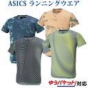 アシックス Tシャツ ランニングプリントショートスリーブトップ 154665 メンズ 2018SS ランニング ゆうパケット(メール便)対応 ラッキーシール対応